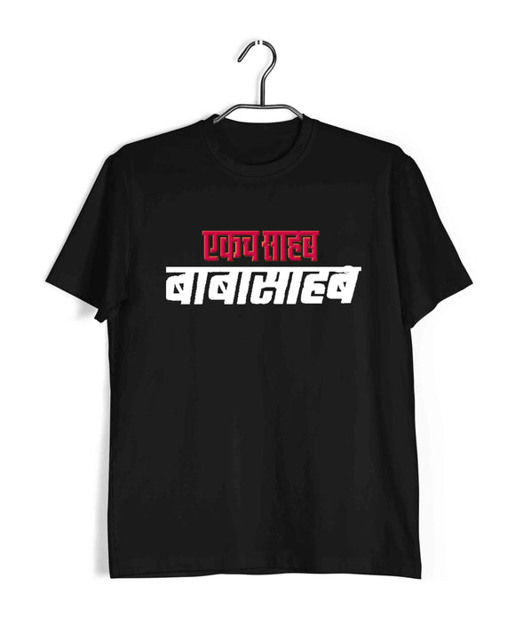 Black  Politics Freedom Ambedkar Ekkaj Saheb, Baba Saheb Custom Printed Graphic Design T-Shirt for Men
