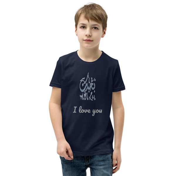 Kurzärmeliges T-Shirt für Kinder