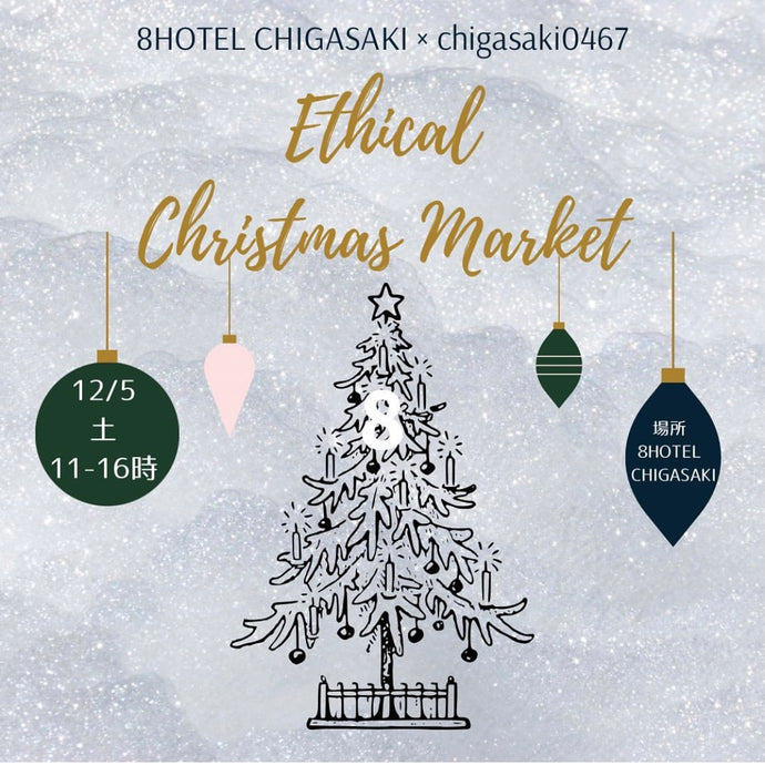 Event information! Ethical Christmas Market