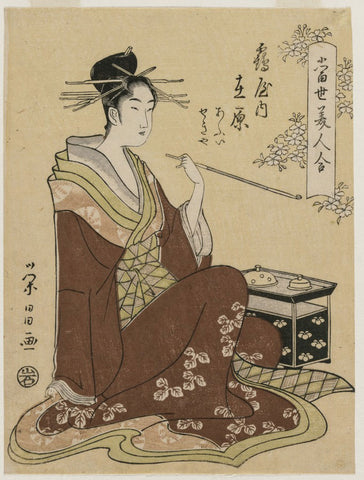 "The Courtesan Ariwara of the Tsuruya Seated by a Smoking Chest,"" from the mid-1790s."