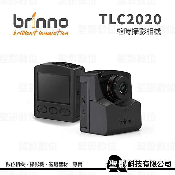 Brinno TLC2020/ATH2000 bundle