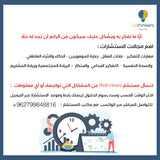 Get your Appointment    احجز استشارتك