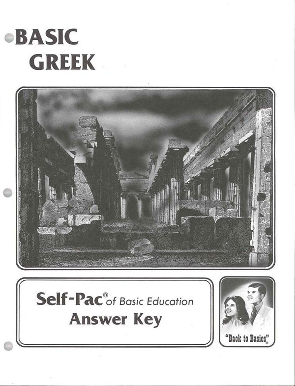 Cover Image for Greek II Keys 16-20