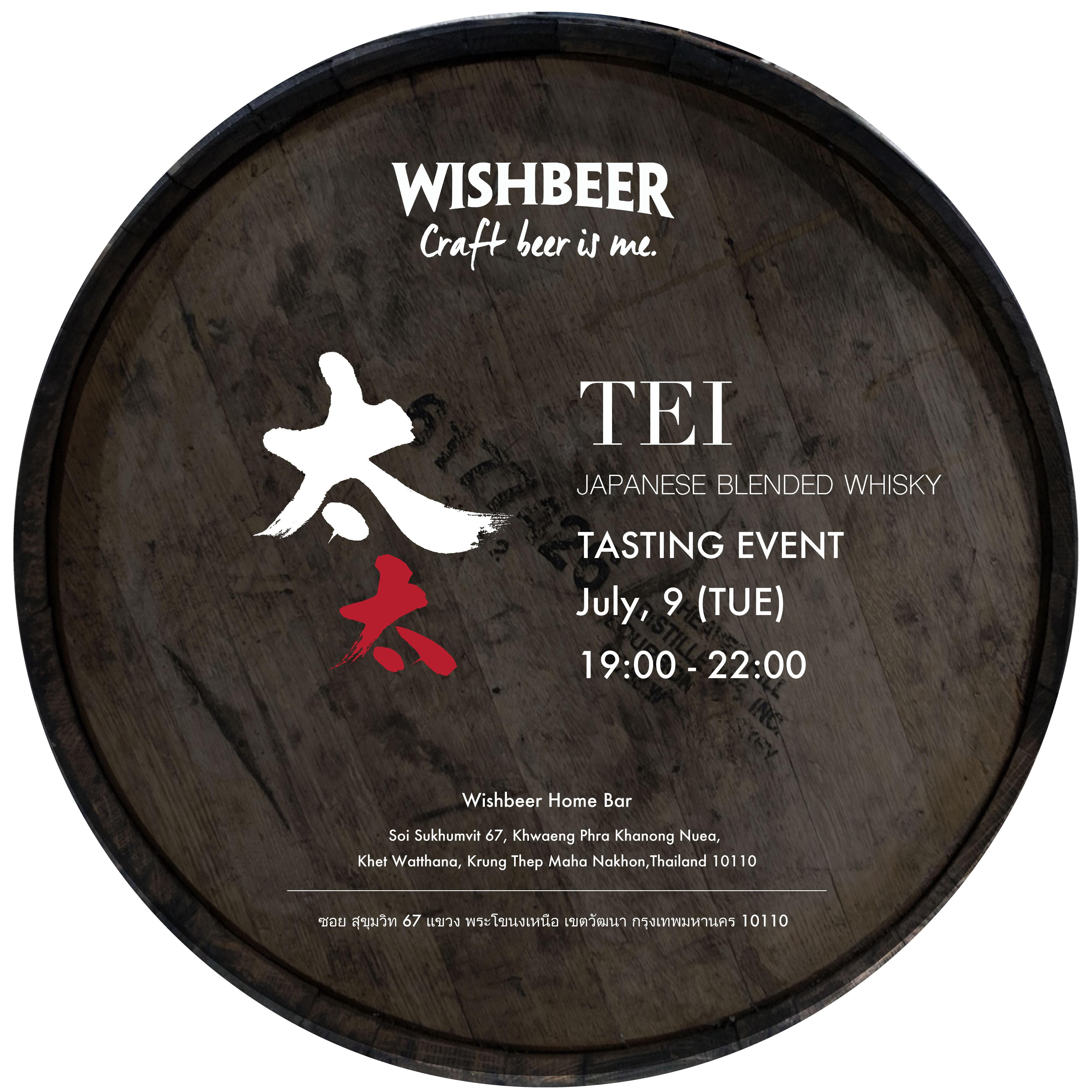 Limited Free Japanese Whisky Tasting 7pm 10pm Wishbeer Home Bar