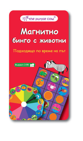 Магнитно Бинго с животни Настолни Игри Purple Cow