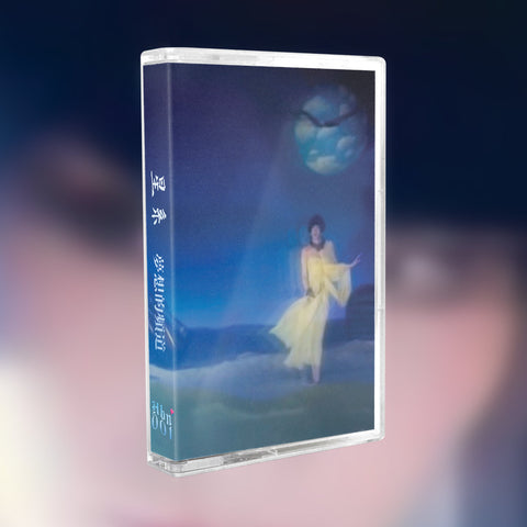 夢想的頻道 -  星系 - Cassette (heartbreak network)