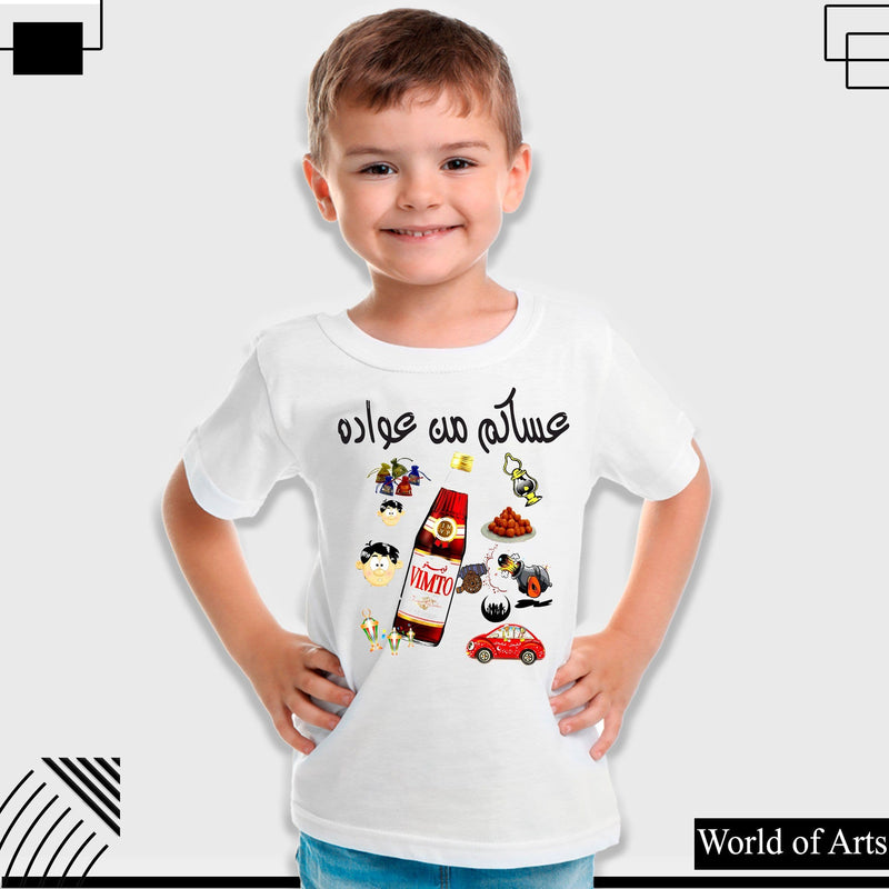 Ramadan style Boys T-shirt for kids