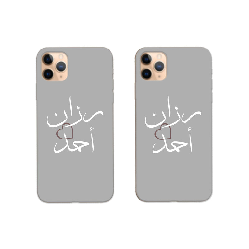 Couple arabic names cover