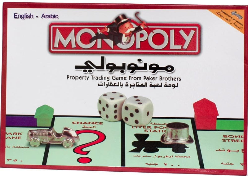 Arabic English Monopoly Game