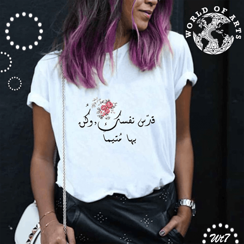 Arabic Caption T-Shirt