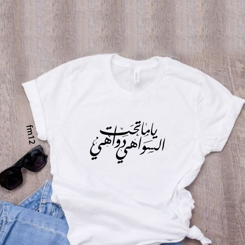 popular quote T-shirt