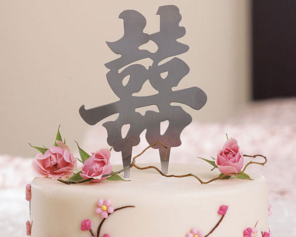 Traditional Script Brushed Silver Asian Double Happiness Cake Top