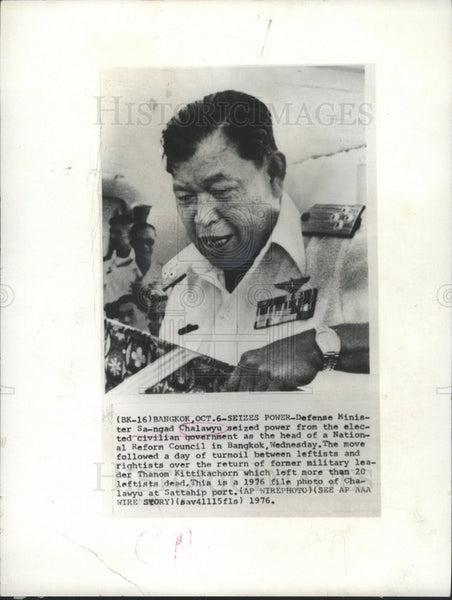 1976 Press Photo Sangad Chalawyu Seized Bangkok Thanmo Kittikachorn - Historic Images