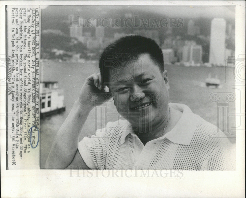 1974 Press Photo Ya Fong in Hong Kong - Historic Images