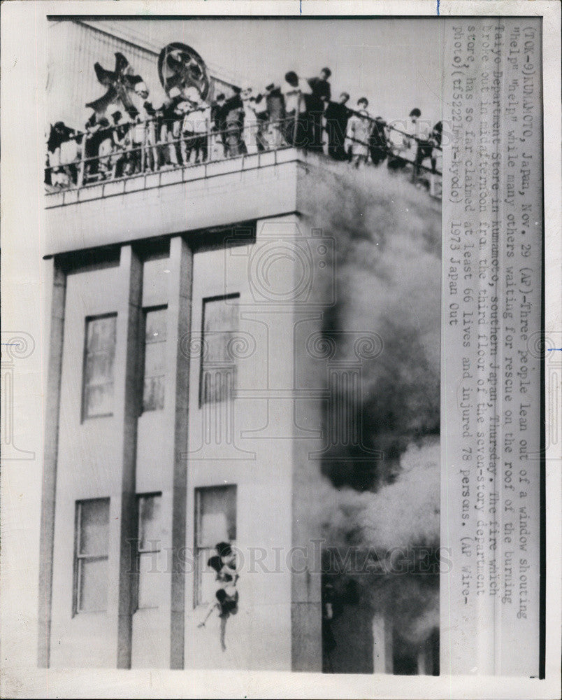 1973 Press Photo Burning Taiyo Department Store in Kumamoto Southern Japan - Historic Images