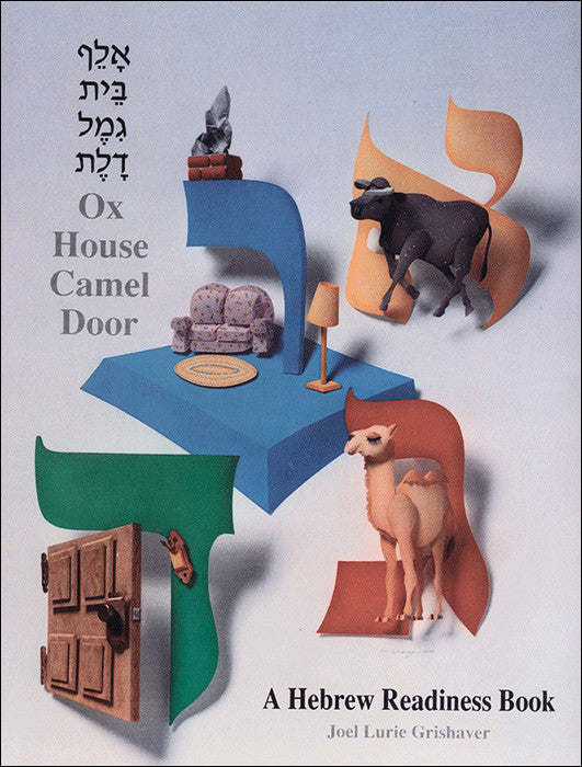 The Alef Bet Gimel Dalet: Ox House Camel Door  -- FREE with $75 order