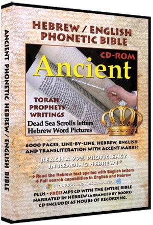Hebrew/English Transliterated Bible - Living Word Pictures