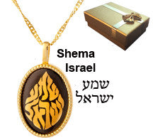 - A Limited Number -- Shema Israel - Hear O Israel - Pendant -