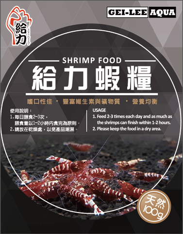 Gei-Lee Aqua Shrimp Food