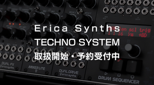 Erica Synths TECHNO SYSTEM取扱開始・予約受付開始のおしらせ
