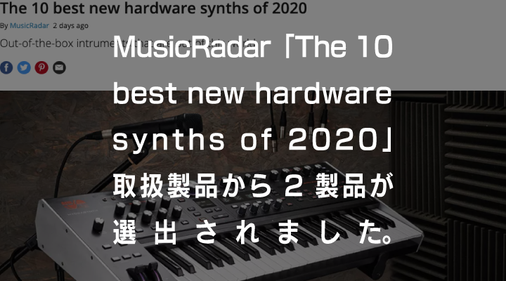 MusicRadar誌「The 10 best new hardware synths of 2020」