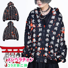 I read an image to a gallery viewer, Menhera Torii Zip BIG Parka