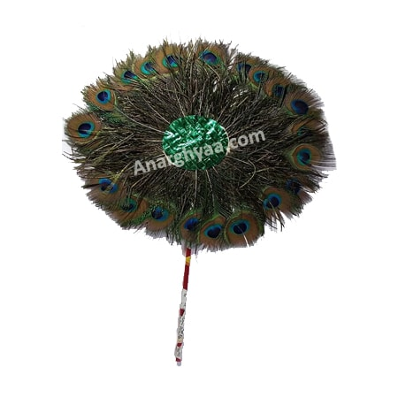 Peacock feather fan, mayil chamaram, peacock feather chamaram, puja accessories, puja items, anarghyaa.com, puja product