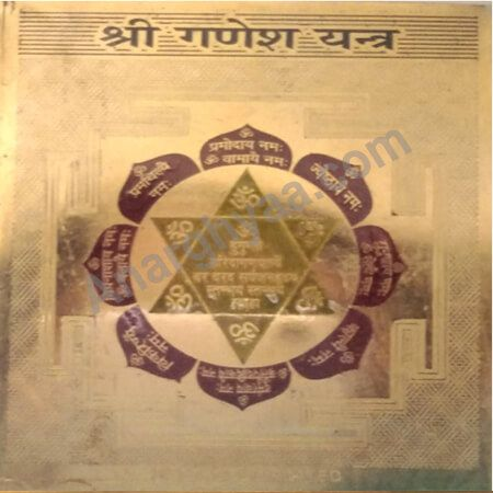 Ganesha Yantra, Gold Plated Copper Yantra, Copper Yantra,  puja accessories, anarghyaa.com