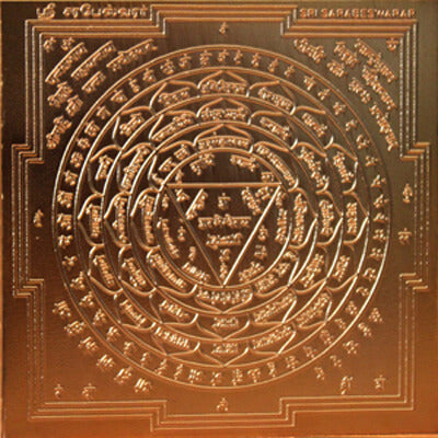 Sarabeshwarar Yantra, Yantra for protection, Sarabeshwara  Copper Yantra, Dakshinamoorthy Yantra, Copper Yantra,  puja accessories, anarghyaa.com