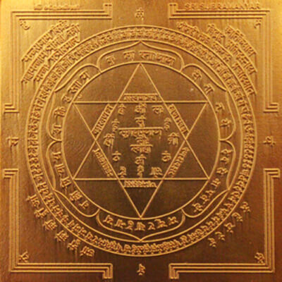 Subramanya Yantra, Yantra for protection, Subramanya Copper Yantra, Dakshinamoorthy Yantra, Copper Yantra,  puja accessories, anarghyaa.com