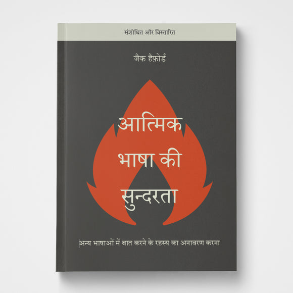 The Beauty of Spiritual Language Hindi