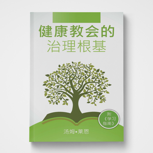 Foundations of Healthy Church Government Chinese