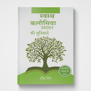 Foundations of Healthy Church Government Hindi
