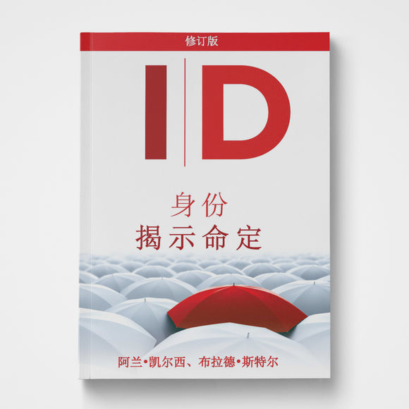 ID Identity Reveals Destiny Chinese