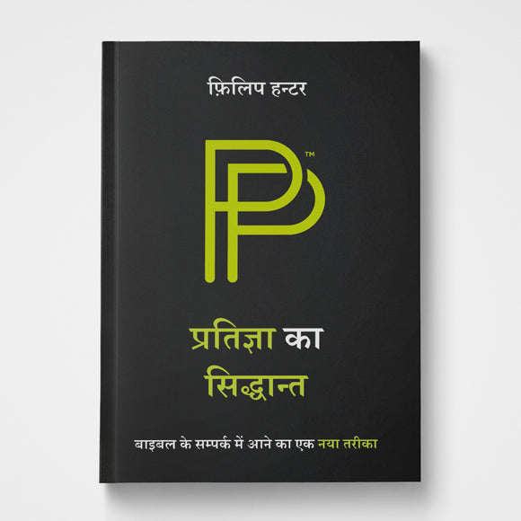 The Promise Principle Hindi | Phillip Hunter | Gateway Publishing