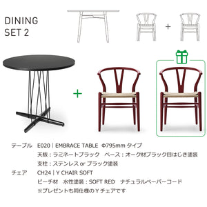 Dining Set Campaign セット2 TYPE-E