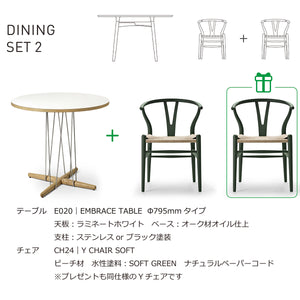 Dining Set Campaign セット2 TYPE-F