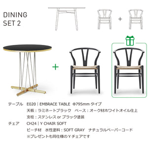 Dining Set Campaign セット2 TYPE-D