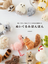 Nuigurumi Animal Pom-Poms by trikotri (Japanese)