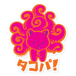 Karma Ace: Tako Party Purple! - Sticker