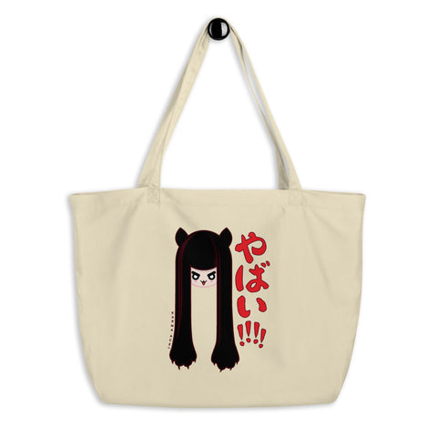 Karma Ace: Yabai! - Large organic tote bag