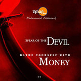 Spear of the Devil | Bathe Yourself With Money (1 CD)  By Muhammad Alshareef