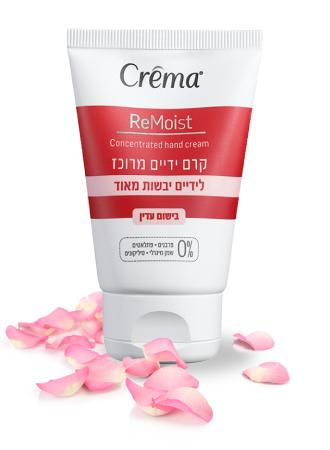 Crema ReMoist Concentrated Hand Cream  for Very Dry Hands 50ml