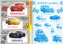 Load image into Gallery viewer, 4620538D  Cars 反斗車王  B5 填色簿