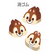 Load image into Gallery viewer, S4215460  Chip n Dale 鋼牙鼠 扭蛋式擦膠