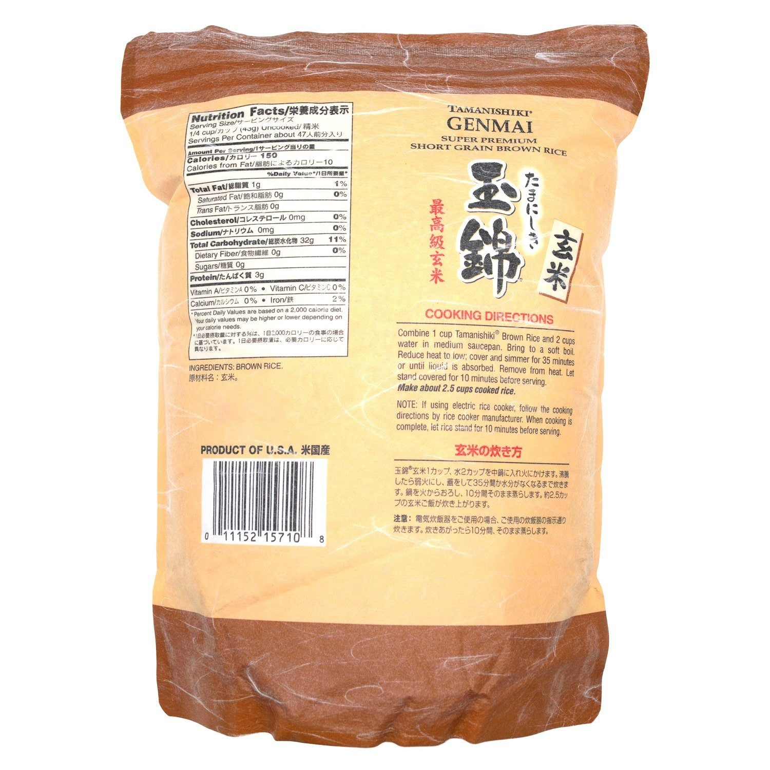 Tamanishiki Super Premium Short Grain Rice Tamanishiki