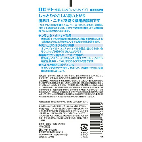 ROSETTE | Facial Cleansing | Paste SHITTORI Type 130g (Japanese Import)