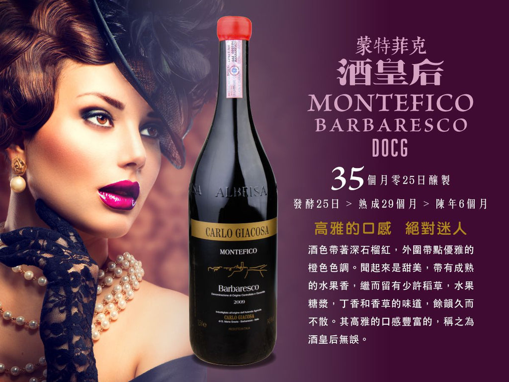 Carlo Giacosa, Montefico Barbaresco, DOCG, 意大利酒皇后, 買紅酒, Red Wine, Fine Wine Asia, 意大利評分酒, italian red wine, Wine Searcher, 紅酒推介, 頂級紅酒, 紅酒送貨