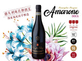Famiglia Pasqua, AMARONE DELLA Valpolicella DOCG, 意大利東北部酒王, 風乾提子, 買紅酒, Red Wine, Fine Wine Asia, 意大利評分酒, italian red wine, Wine Searcher, 紅酒推介, 頂級紅酒, 紅酒送貨