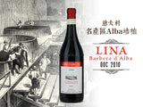 Carlo Giacosa, Lina Barbera d'Alba, DOC,  買紅酒, Red Wine, Fine Wine Asia, 意大利評分酒, italian red wine, Wine Searcher, 紅酒推介, 頂級紅酒, 紅酒送貨